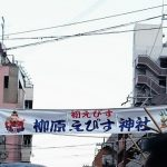 神戸、柳原のえべっさん